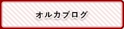 オルカブログ