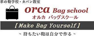 革の鞄作りを学ぶなら大阪市中央区のオルカバッグスクール